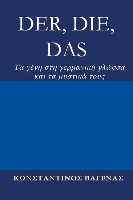 Der, Die, Das - Constantin Vayenas