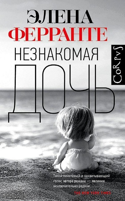 Neznakomaja doch' - Elena Ferrante