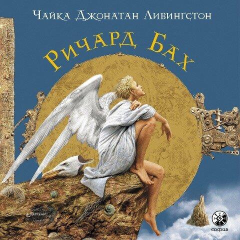 Jonathan Livingston Seagull - Richard Bach
