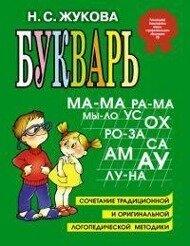 Bukvar - Natalia Zhukowa