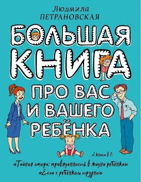 Bol'shaja kniga pro vas i vashego rebenka - Ljudmila Petranovskaja