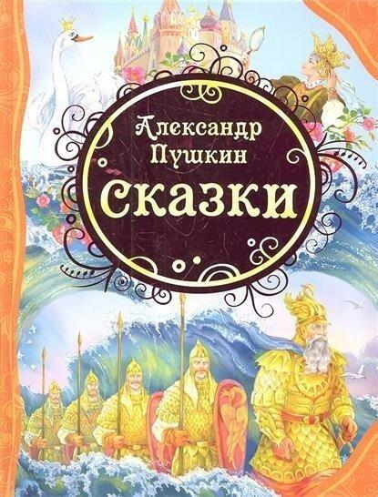 Aleksandr Pushkin. Skazki - Aleksandr Pushkin