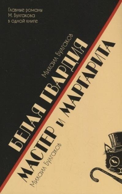 Belaja gvardija. Master i Margarita - Michail Bulgakov
