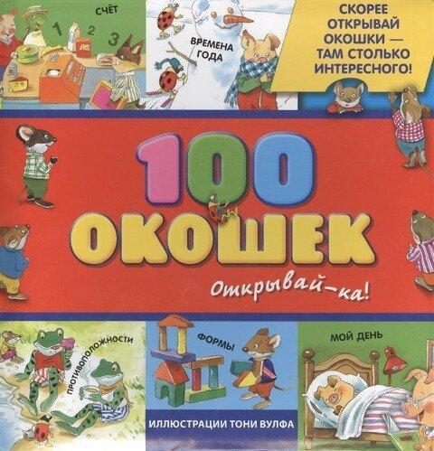 100 okoshek - otkryvaj-ka! - Tony Wulf