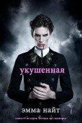 Bitten (Book #3 of the Vampire Legends) - Emma Knight