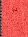 Visuel Designo 2018 Schreibtisch-Terminkalender sortiert -