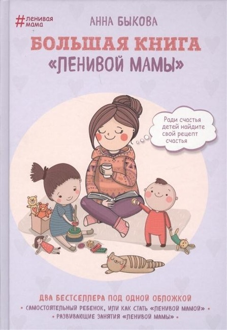 "Bolshaja kniga ""lenivoj mamy"" - Anna Bykova"