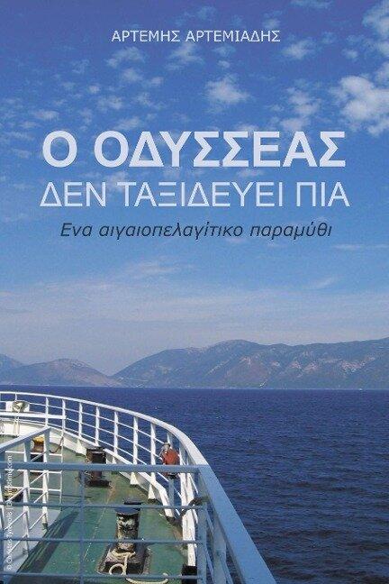 O Odysseas den taxidevei pia: Ena aigaiolagitiko paramithi - Artemis Artemiadis