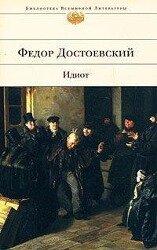 Idiot - Fjodor Michailowitsch Dostojewski