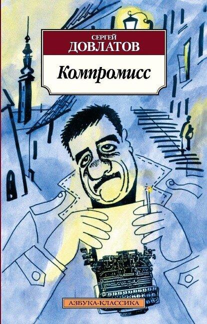 Kompromiss - Sergej Dovlatov