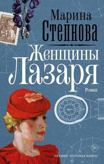 Zhenshhiny Lazarja - Marina Stepnova