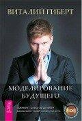 Modelirovanie budushego (+ avtorskie meditacii na CD v podarok) - Vitalij Gibert