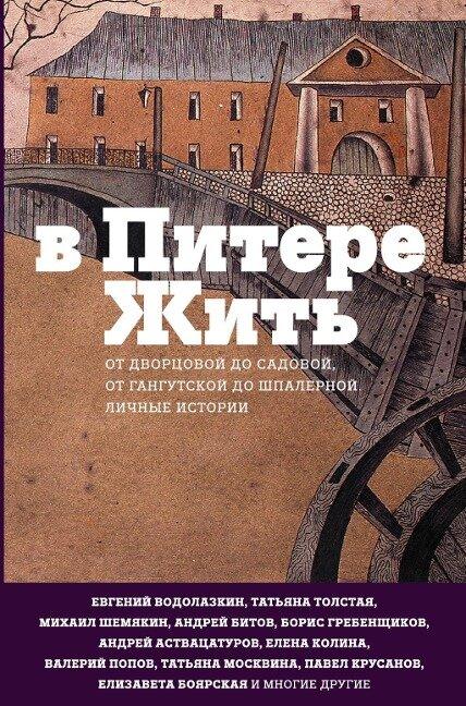 V Pitere zhit' - Evgenij Vodolazkin, Valerij Popov, Viktor Tihomirov, Aleksandr Gorodnickij, Andrej Astvacaturov