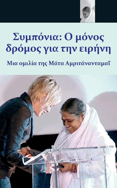 Compassion, The Only Way To Peace - Amma, Sri Mata Amritanandamayi Devi