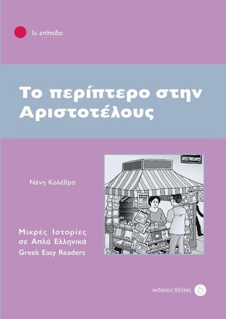 To Periptero stin Aristotelous - Neni Kolethra