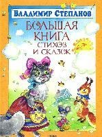 Bol'shaja kniga stihov i skazok - Vladimir Stepanov