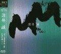 Makoto Moroi - Various