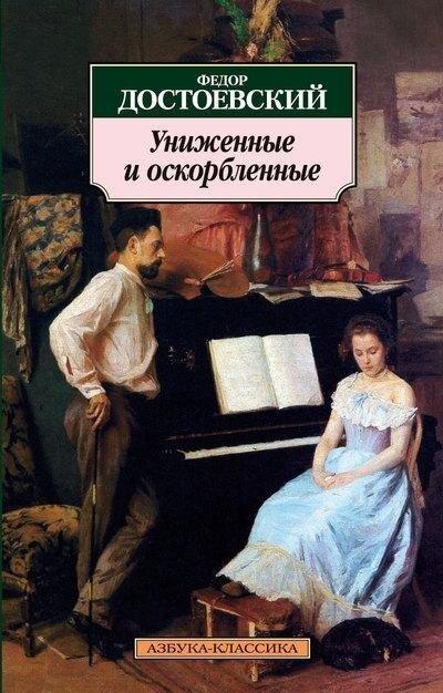 Unizhennye i oskorblennye - Fjodor Michailowitsch Dostojewski