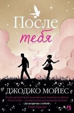 Posle tebja - Jojo Moyes