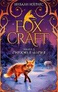 FOXLORE/ Foxcraft. Book 3. The Mage - Inbali Iserles