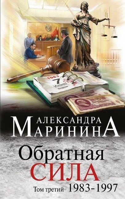 Obratnaja sila. V 3 t. Tom 3. 1983-1997 - Aleksandra Marinina, Alexandra Marinina