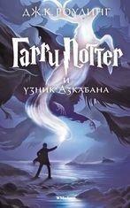 Harry Potter 3. Garry Potter i uznik Azkabana - Joanne K. Rowling