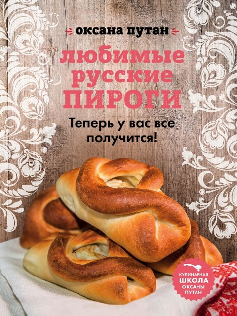 Ljubimye russkie pirogi - Oksana Putan
