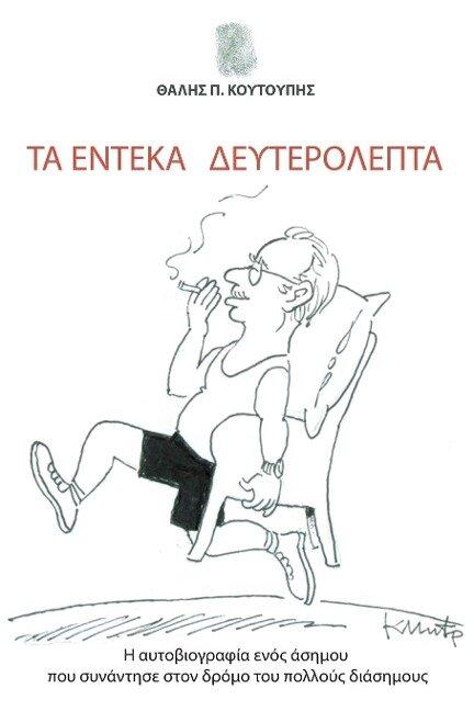 Ta Endeka Defterolepta - Thalis P. Coutoupis